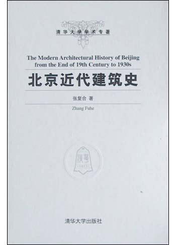 北京近代建筑史