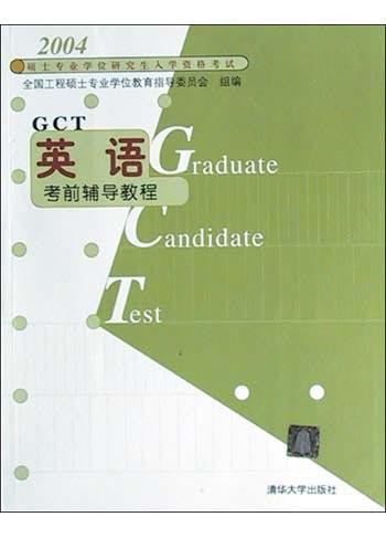 英语考前辅导教程