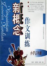 新概念作文训练(小5)