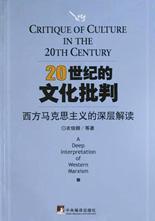 20世纪的文化批判(西方马克思主义的深层解读)
