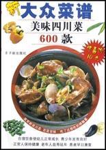 美味四川菜600款