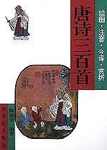 唐诗三百首/古典文学入门小丛书