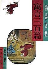 寓言三百篇/古典文学入门小丛书