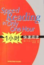 1小时快速阅读
