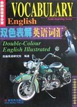 双色表解英语词汇