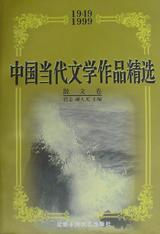 中国当代文学作品精选・散文卷
