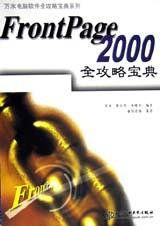 FrontPage2000全攻略宝典