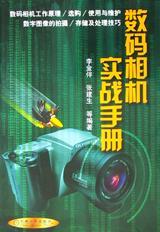 数码相机实战手册