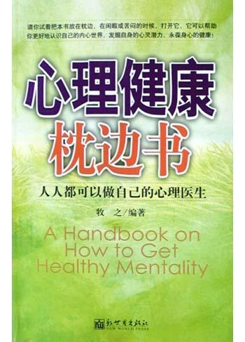 心理健康枕边书