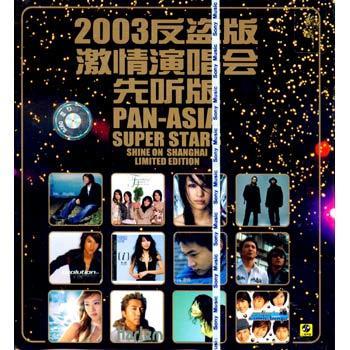 Sony巨星2003反盗激情演唱会先听纪念版+