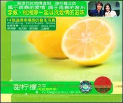 甜柠檬之恋:电视原声