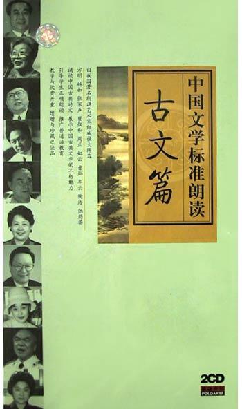 中国文学标准朗读:古文篇 精装版)