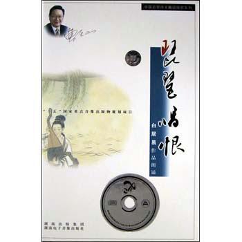 琵琶唱恨<白居易作品朗诵>配书(1碟装CD)