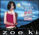 纪如� 寂寞的自由<2003演唱会>(1碟装CD)