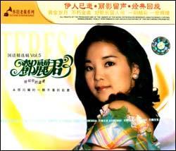 邓丽君 国语精选辑VOL.5 (单碟装HDCD)