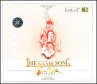 同一首歌7 名歌金曲(单碟装HDCD)