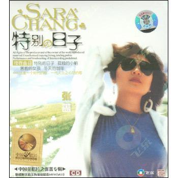 张蔷 特别の日子 (单碟装CD)随碟附送精美海报及精选MTV(VCD)