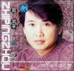 周治平 我和我追逐的梦 岁月的歌精选2 (单碟装CD)