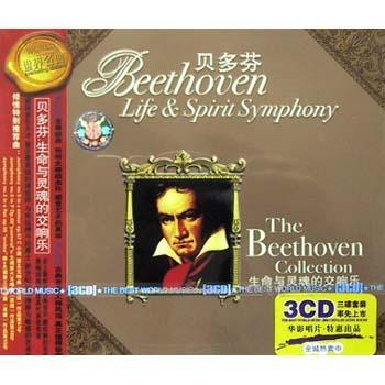 贝多芬 生命与灵魂的交响乐(3碟装CD)