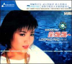 怀旧老歌系列20:龙飘飘 国语精选辑NO.1