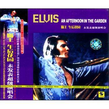 猫王 午后花园 未发表超级演唱会 (单碟装CD)