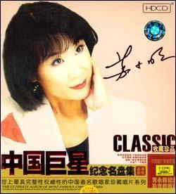 中国巨星纪念名盘集 苏小明 (单碟装HDCD)
