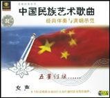 中国民族艺术歌曲经典伴奏与演唱示范 五星红旗<女声>(2碟装CD)