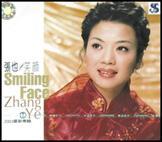 张也笑颜(2003最新专辑1)(1碟装CD)