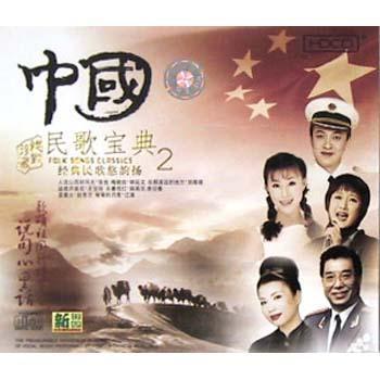 中国民歌宝典<2>(1碟装HDCD)