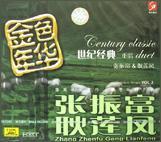张振富/耿莲凤 金色年华(1碟装HDCD)