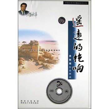 遥远的绝响<余秋雨作品朗诵>配书(1碟装CD)