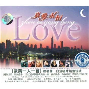 真爱永恒(2碟装HDCD)