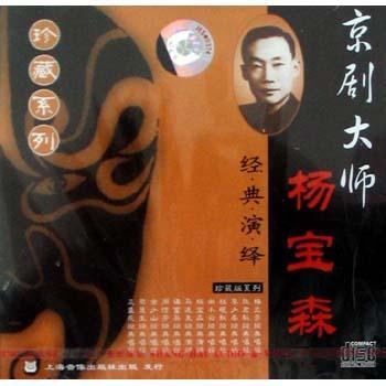 京剧大师<杨宝森>经典演绎(1碟装CD)