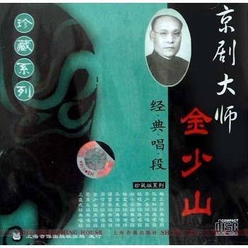 京剧大师<金少山>经典唱段(1碟装CD)