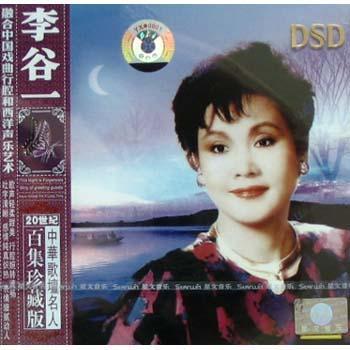 李谷一(1碟装DSD)