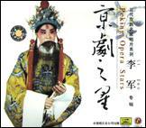 京剧之星<李军专辑>(1碟装CD)