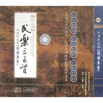 中国民乐三百首<5>田园风光篇<杨柳青青>(1碟装HDCD)