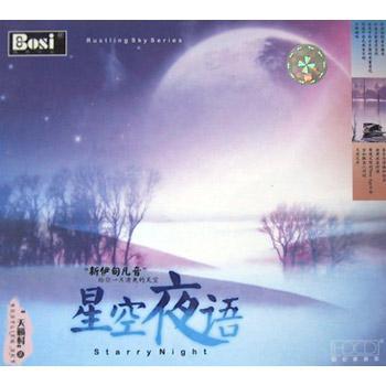 落叶沙沙<天籁村1>(1碟装HDCD)