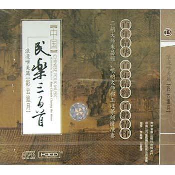 中国民乐三百首<13>浪漫唯美篇<彩云追月>(1碟装HDCD)