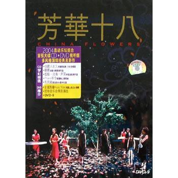 芳华十八(1碟CD+1碟DVD-9)