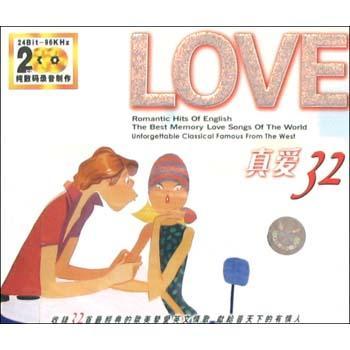 真爱32(2碟装DSD)