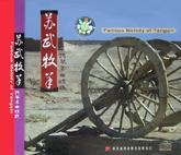 扬琴名曲精选苏武牧羊(1碟装CD)