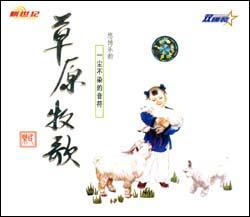 悠扬乐韵 草原牧歌 (双碟装CD)