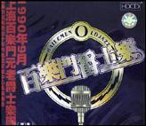百乐门爵士乐<1>(1碟装HDCD)