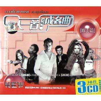 一人一首成名曲<欧美篇>(3碟装CD)