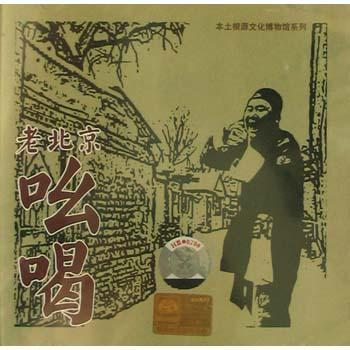 臧鸿 - 老北京吆喝