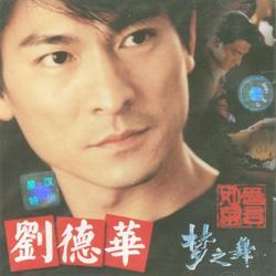 刘德华 梦之舞(单碟装CD)