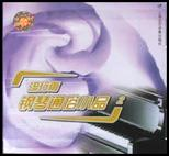 流行雨钢琴通俗小品<2>(1碟装CD)