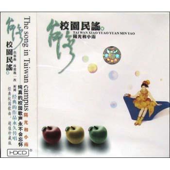 台湾校园民谣阳光和小雨 梦的衣裳 远洋的梦舟3