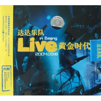 Live in Beijing 黄金时代